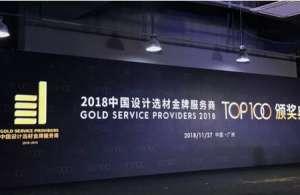 必美地板荣膺中国设计选材金牌服务商(2018丽江